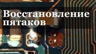 Восстановление пятаков(Оторвавшийся элемент обычно отрывает за собой и пятак (контактную площадку) на печатной плате. Если виден..., 2013-01-25T14:58:53.000Z)