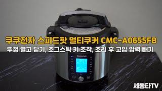 쿠쿠전자 스피드팟 멀티쿠커 CMC A0655FB 기본사…
