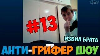 Анти Грифер Шоу 13 Назвался ДонтВорри