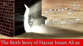 Documentary About The Birth Story of Imam Ali as || Wiladat Hazrat Imam Ali as || Mehrban Ali