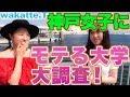 神戸女子にモテる大学、大調査!【wakatte.TV#112】 の動画、YouTube動画。