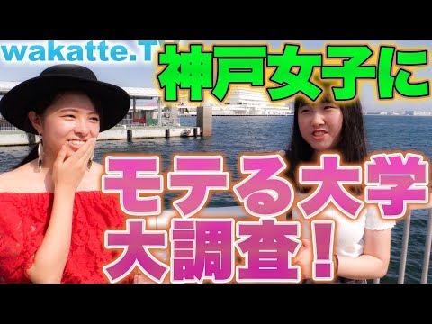 神戸女子にモテる大学、大調査!【wakatte.TV#112】