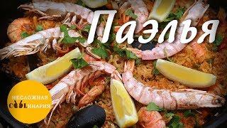Испанская паэлья | Почти плов с морепродуктами | Готовим в казане на костре