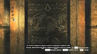 Assassins Creed 2:Revelations - В Конце Пути (Библиотека Масиафа)