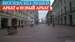 Москва без людей. Арбат и Новый Арбат // 3 июля 2019