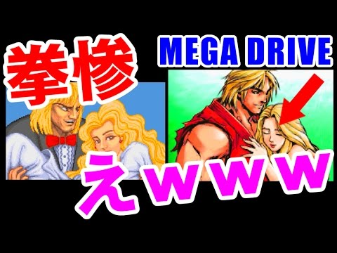 [1/4] Ken(ケン) - STREET FIGHTER II DASH - SPECIAL CHAMPION EDITION(Genesis)