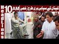PTI's Asad Umar Falls off Horse, Literally | Headlines 10 AM | 6 August 2018 | Express News
