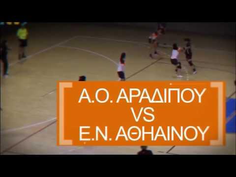LIVE | Α.Ο. ΑΡΑΔΙΠΠΟΥ vs Ε.Ν. ΑΘΗΑΙΝΟΥ (Alfasports.TV2, 26/11, 6μμ)