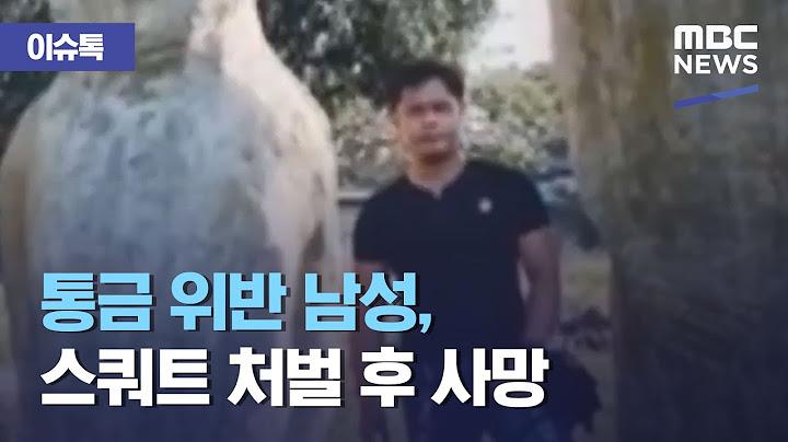 [이슈톡] 통금 위반 남성, 스쿼트 처벌 후 사망 (2021.04.07/뉴스투데이/MBC)