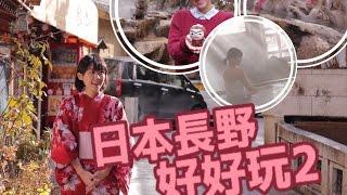 其實依個日本trip已經係今年年頭既事:P 長野縣又叫信州,係本州嘅中間。...