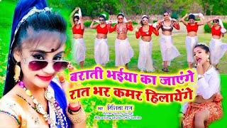 बराती भईया का जाएंगे रात भर कमर हिलायेंगे - Barati Bhaiya Ka Jayenge Raat Bhar - Rishita Raj