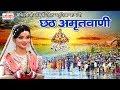 Chhath Amritwani (छठ पूजा अमृतवाणी ) - New Chhath Geet 2017 - Maithili Chhath Mp3