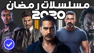 القائمه الرسميه و الاخيره لجميع مسلسلات رمضان 2020 Youtube