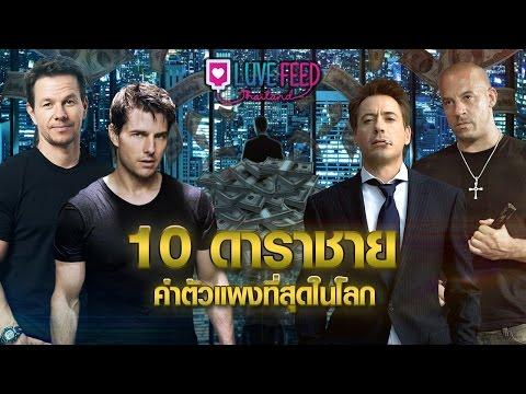 10อันดับ ดาราค่าตัวแพงที่สุดในโลก | Luve Feed Thailand