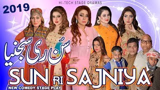 SUN RI SAJNIYA - 2019 New Full Punjabi Stage Drama - Hi-Tech Stage Drama