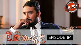 Minigandela | Episode 84 | Sirasa TV 04 October 2018 [HD] Thumbnail