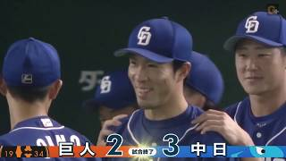 【ハイライト】9/5 終盤8回に福田のタイムリーで逆転の中日が勝利【巨人対中日】
