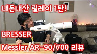 내돈내산 릴레이 1탄! 브레서 Messier AR-90…