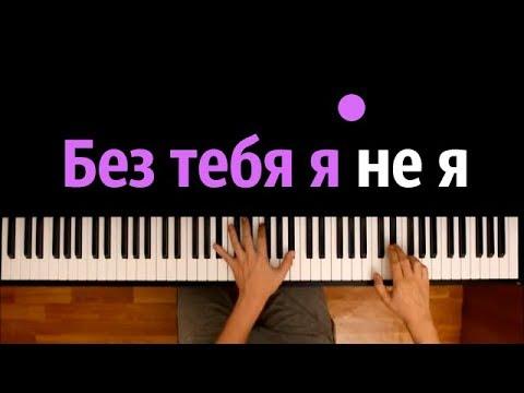 Jony Hammali Navai Bez Tebya Ya Ne Ya Karaoke Piano Karaoke