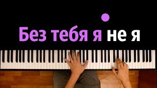 JONY, HammAli & Navai - Без тебя я не я ● караоке | PIANO_KARAOKE ● ᴴᴰ + НОТЫ & MIDI