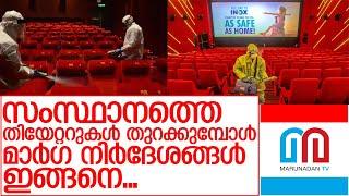 സംസ്ഥാനത്തെ തിയേറ്ററുകൾ തുറക്കുന്നു...മാർഗ നിർദേശങ്ങള് ഇങ്ങനെ... I kerala cinema theatre update