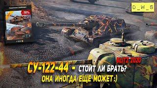 СУ-122-44 - появилась в продаже за голду в Wot Blitz   D_W_S