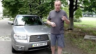 Subaru Forester 2.0 X AWD, 158 л.с, 4 АКПП, 2005 – 2008 г.в., пробег  200000 км