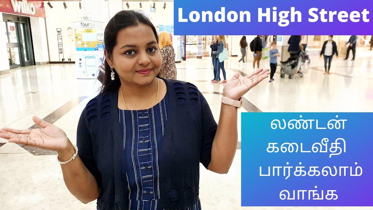 லண்டன் கடை வீதி பார்க்கலாம் வாங்க | London High Street | London Tamil Vlogs | Revathy Bharath