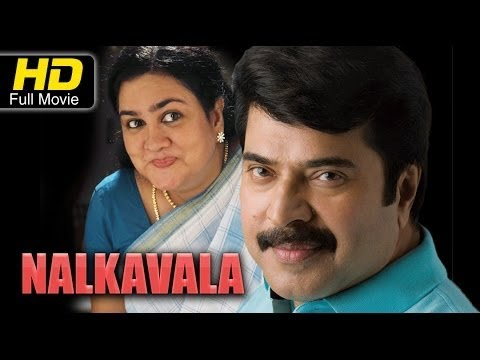 Full Malayalam Movie Nalkavala | HD Malayalam Movies Online | #Malayalam Film | Mammootty Movies
