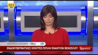 ΔΕΛΤΙΟ ΕΙΔΗΣΕΩΝ ΕΡΤ- ΕΡΤ3 23-10-2014