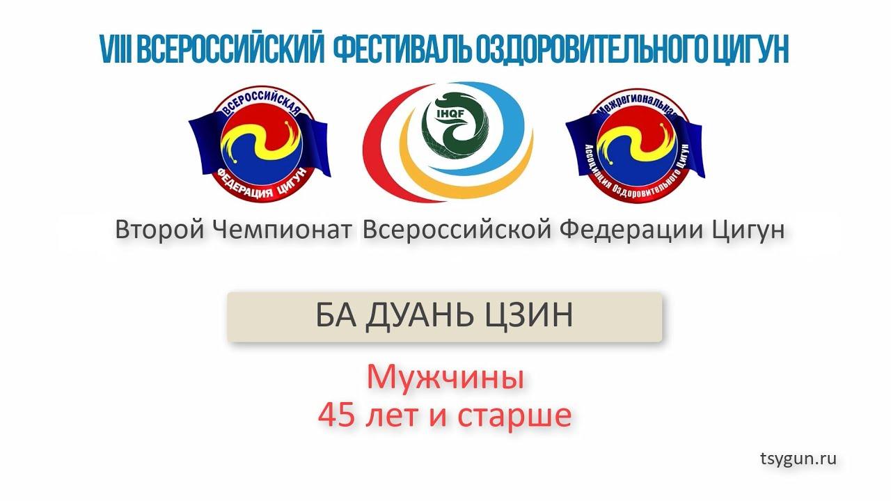 Ба Дуань Цзин. Мужчины 45 лет и старше. Чемпионат Всероссийской Федерации Цигун.