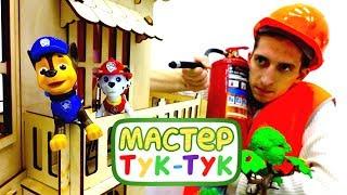 Игры с машинками - Тук-Тук 14 серия - Щенячий Патруль