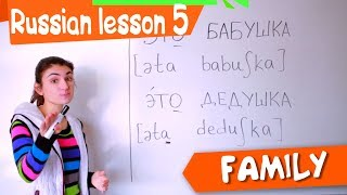 5 Russian Lesson / Family / Learn Russian with Irina