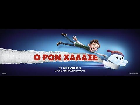 Ο ΡΟΝ ΧΑΛΑΣΕ (Ron's Gone Wrong) - trailer (μεταγλ)