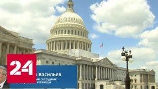 Смотреть видео Владимир Васильев: санкции США - это шантаж с целью изменить позицию России - Россия 24 онлайн