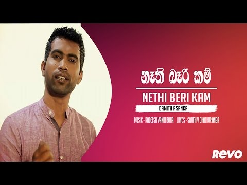 Nathi Bari Kam (නෑති බෑරි කම්) - Damith Asanka
