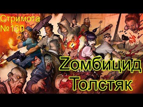 Зомбицид  роспись миниатюры - Толстяк [1]  Стримота № 130