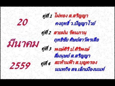 วิจารณ์มวยไทย 7 สี อาทิตย์ที่ 20 มีนาคม 2559