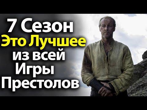 Тизер 6 сезона Игры Престолов