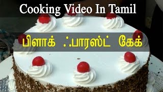 சுவையான Black Forest Cake செய்வது  எப்படி Cooking Video In Tamil சமையல் வீடியோ