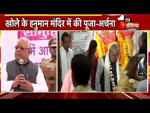 Jaipur: राज्यपाल Kalraj Mishra ने की खोले के हनुमान मंदिर में पूजा अर्चना