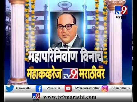 Dr. Ambedkar Mahaparinirvan Din 2018 LIVE Updates from Dadar Chaityabhoomi-TV9