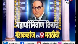 Dr. Ambedkar Mahaparinirvan Din 2018 LIVE Updates from Dadar Chaityabhoomi-TV9