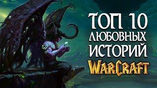 [ТОП] 10 самых грустных любовных историй в Warcraft