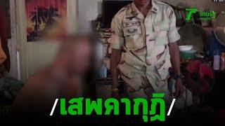 จับพระเสพยาคากุฏิอ้างช่วยหายป่วย   20-09-62   ข่าวเย็นไทยรัฐ