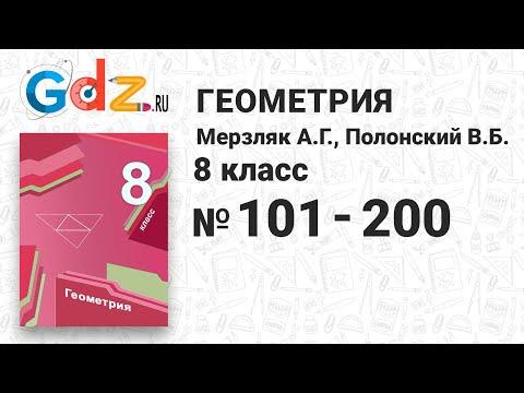 № 101-200 - Геометрия 8 класс Мерзляк