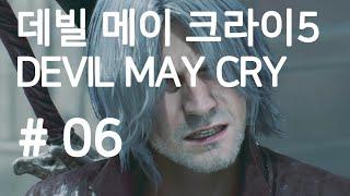 데빌 메이 크라이5 #06 Devil May Cry 5…