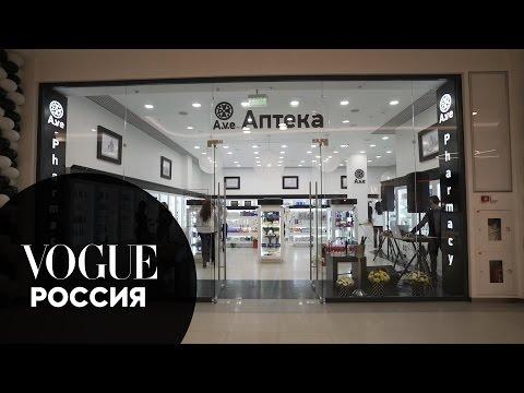 Открытие аптеки A.v.e Luxury в ТРК «Рига Молл»