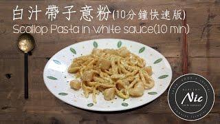 10 mins Quick Pasta Recipe Video 懶人食譜 白汁帶子意粉 教學影片