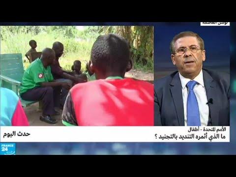 الأمم المتحدة-أطفال: ما الذي أثمره التنديد بالتجنيد؟